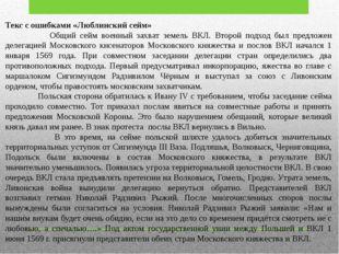 Текс с ошибками «Люблинский сейм» Общий сейм военный захват земель ВКЛ. Второ