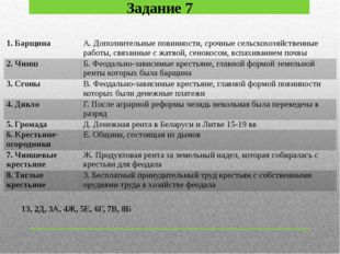 1З, 2Д, 3А, 4Ж, 5Е, 6Г, 7В, 8Б Задание 7 1. Барщина А. Дополнительные повинно