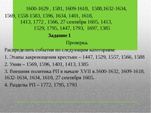 1600-1629 , 1581, 1609-1618, 1588,1632-1634, 1569, 1558-1583, 1596, 1634, 140