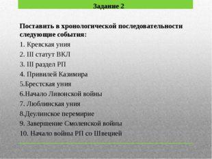 Задание 2 Поставить в хронологической последовательности следующие события: 1