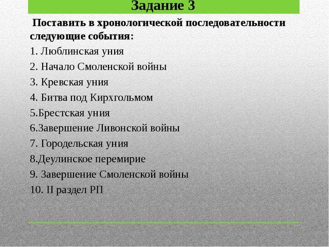 Задание 3 Поставить в хронологической последовательности следующие события: 1...