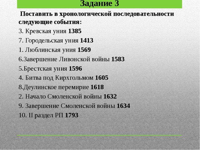 Задание 3 Поставить в хронологической последовательности следующие события: 3...