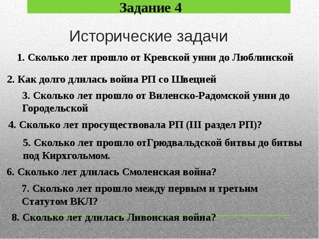 Исторические задачи 1. Сколько лет прошло от Кревской унии до Люблинской 2. К...
