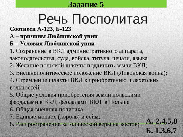Речь Посполитая Соотнеси А-123, Б-123 А – причины Люблинской унии Б – Условия...