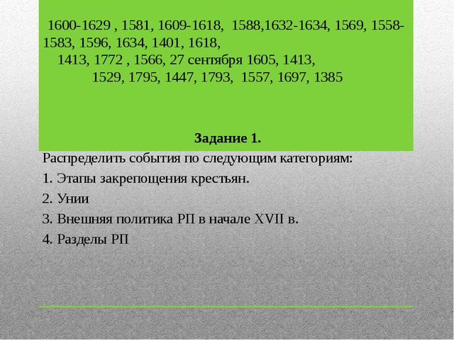 1600-1629 , 1581, 1609-1618, 1588,1632-1634, 1569, 1558-1583, 1596, 1634, 140...