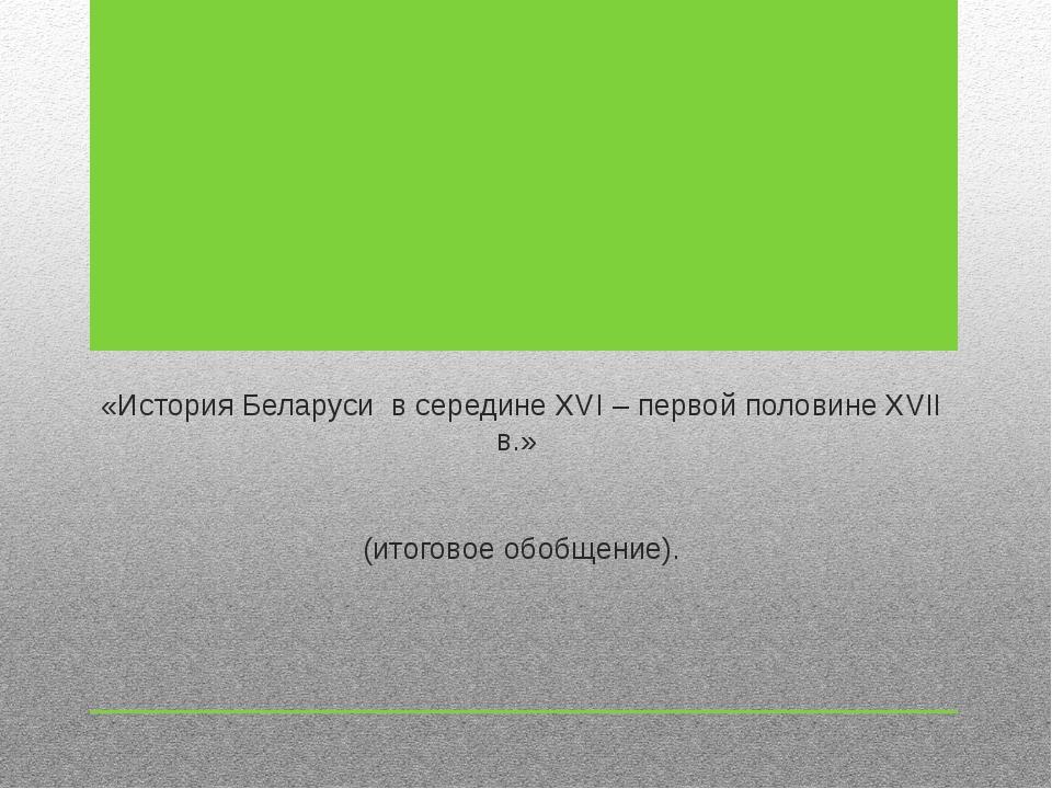 «История Беларуси в середине XVI – первой половине XVII в.» (итоговое обобщен...