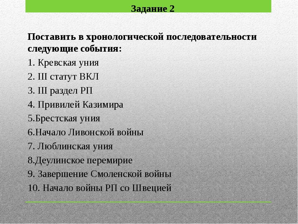 Задание 2 Поставить в хронологической последовательности следующие события: 1...