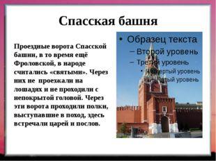 Спасская башня Проездные ворота Спасской башни, в то время ещё Фроловской, в