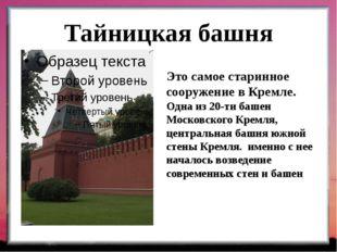 Тайницкая башня Это самое старинное сооружение в Кремле. Одна из 20-ти башен