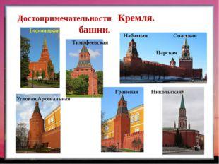 Боровицкая Достопримечательности Кремля. башни. Набатная Спасская Царская Ник