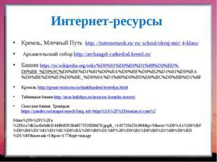Интернет-ресурсы Кремль, Млечный Путь http: //interneturok.ru/ ru/ school/okr