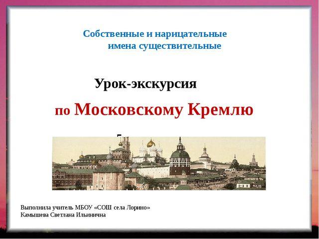 Собственные и нарицательные имена существительные Урок-экскурсия по Московско...
