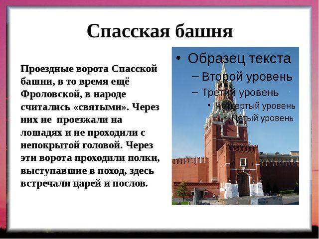 Спасская башня Проездные ворота Спасской башни, в то время ещё Фроловской, в...