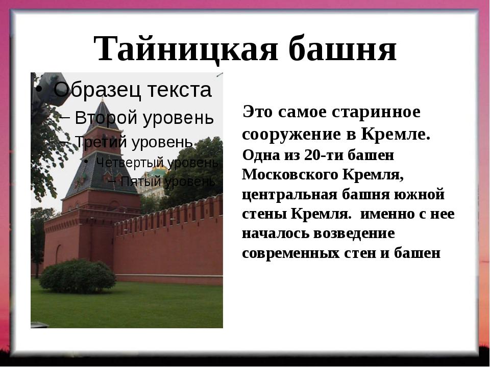 Тайницкая башня Это самое старинное сооружение в Кремле. Одна из 20-ти башен...