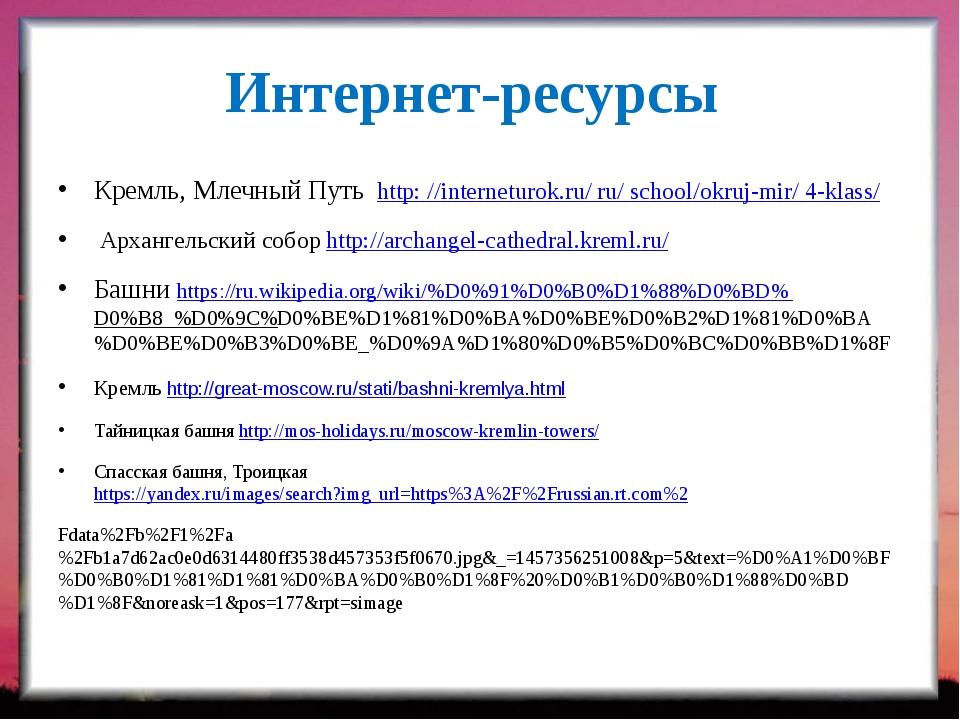 Интернет-ресурсы Кремль, Млечный Путь http: //interneturok.ru/ ru/ school/okr...