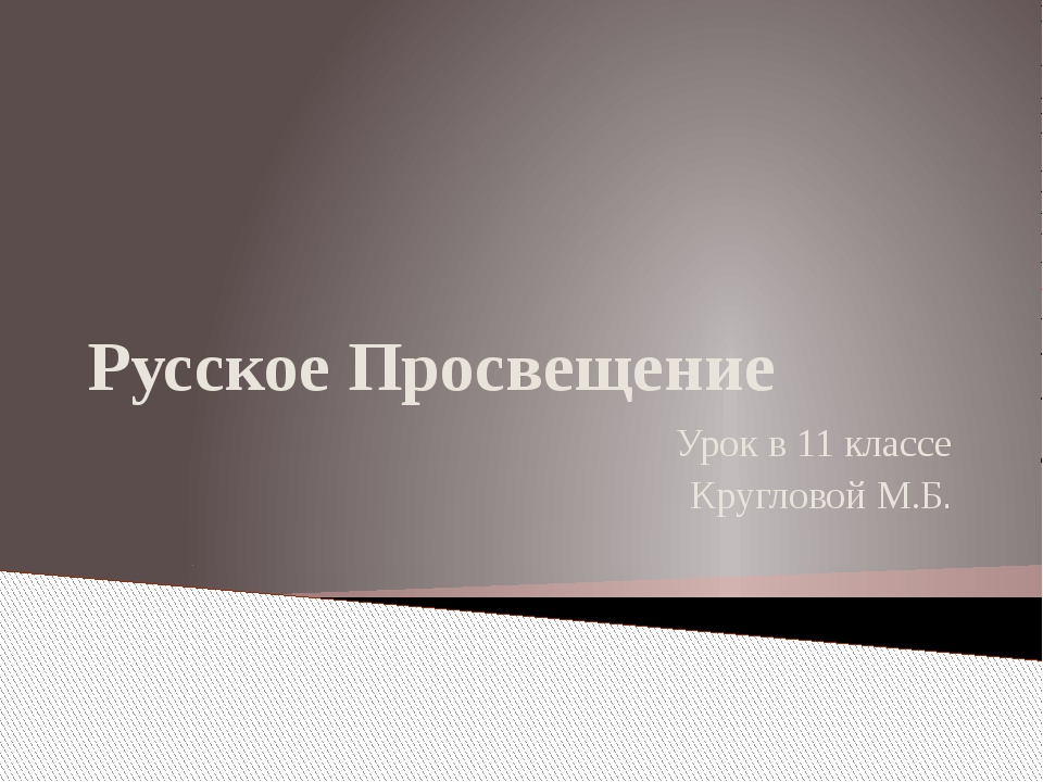 Русское Просвещение Урок в 11 классе Кругловой М.Б.
