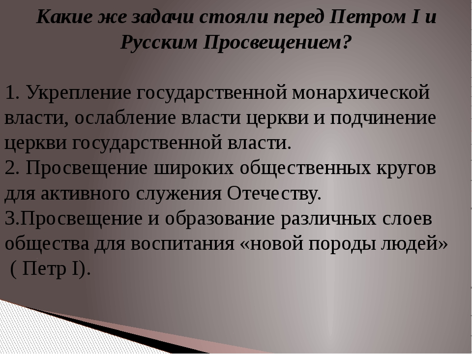 Какие же задачи стояли перед Петром I и Русским Просвещением? 1. Укрепление г...