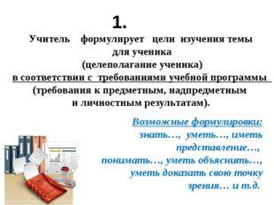 Учитель формулирует цели изучения темы для ученика (целеполагание ученика) в