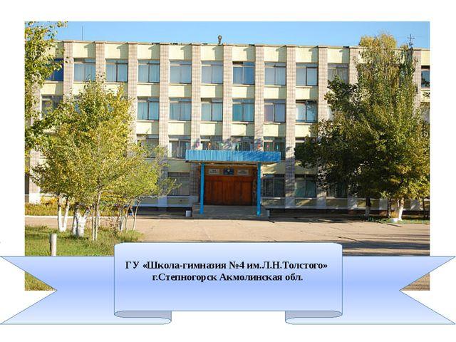 ГУ «Школа-гимназия №4 им.Л.Н.Толстого» г.Степногорск Акмолинская обл.
