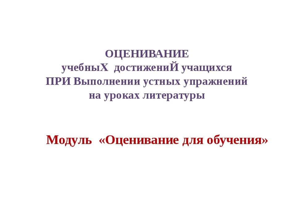 ОЦЕНИВАНИЕ учебныХ достижениЙ учащихся ПРИ Выполнении устных упражнений на ур...