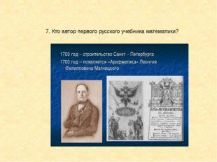 7. Кто автор первого русского учебника математики?