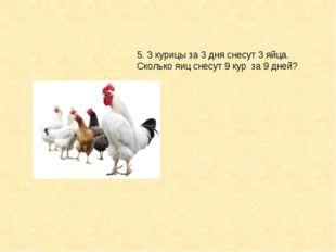 5. 3 курицы за 3 дня снесут 3 яйца. Сколько яиц снесут 9 кур за 9 дней?