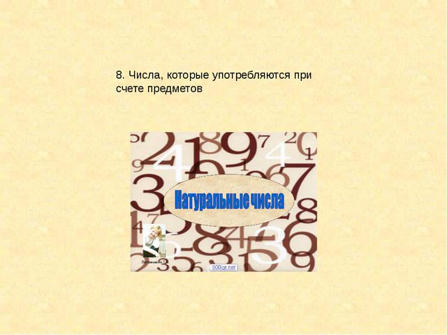 8. Числа, которые употребляются при счете предметов