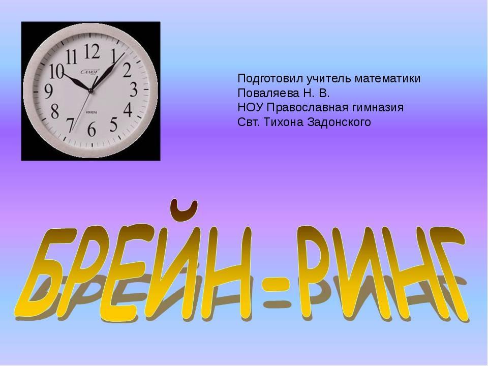 Подготовил учитель математики Поваляева Н. В. НОУ Православная гимназия Свт....