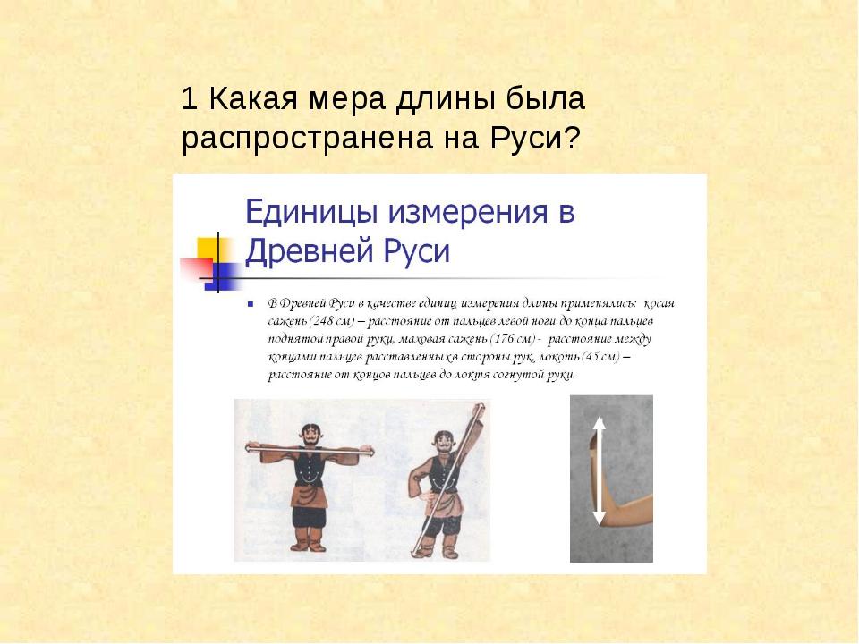 1 Какая мера длины была распространена на Руси?