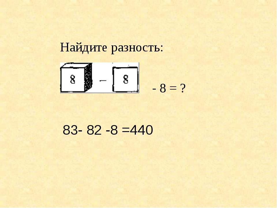 83- 82 -8 =440