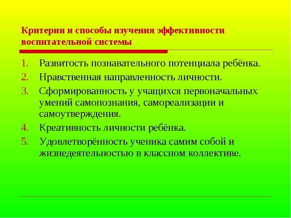 Критерии и способы изучения эффективности воспитательной системы Развитость п...