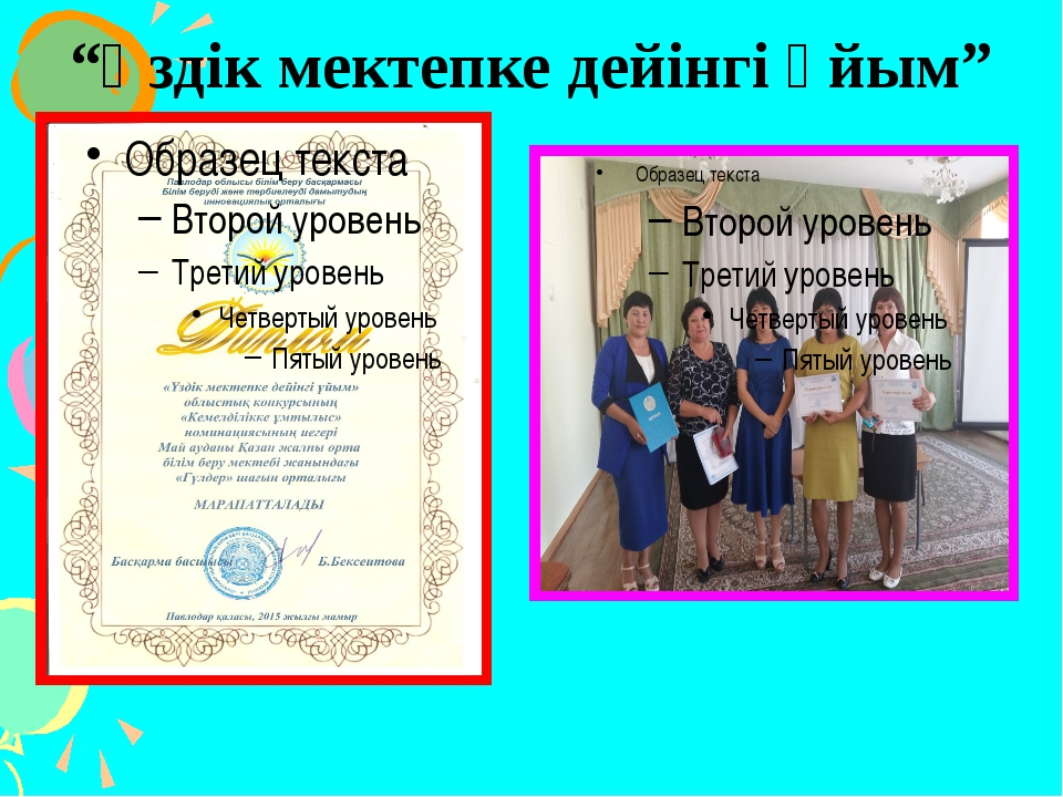 """""""Үздік мектепке дейінгі ұйым"""""""