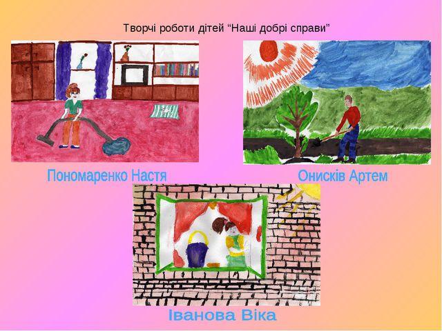 """Творчі роботи дітей """"Наші добрі справи"""""""