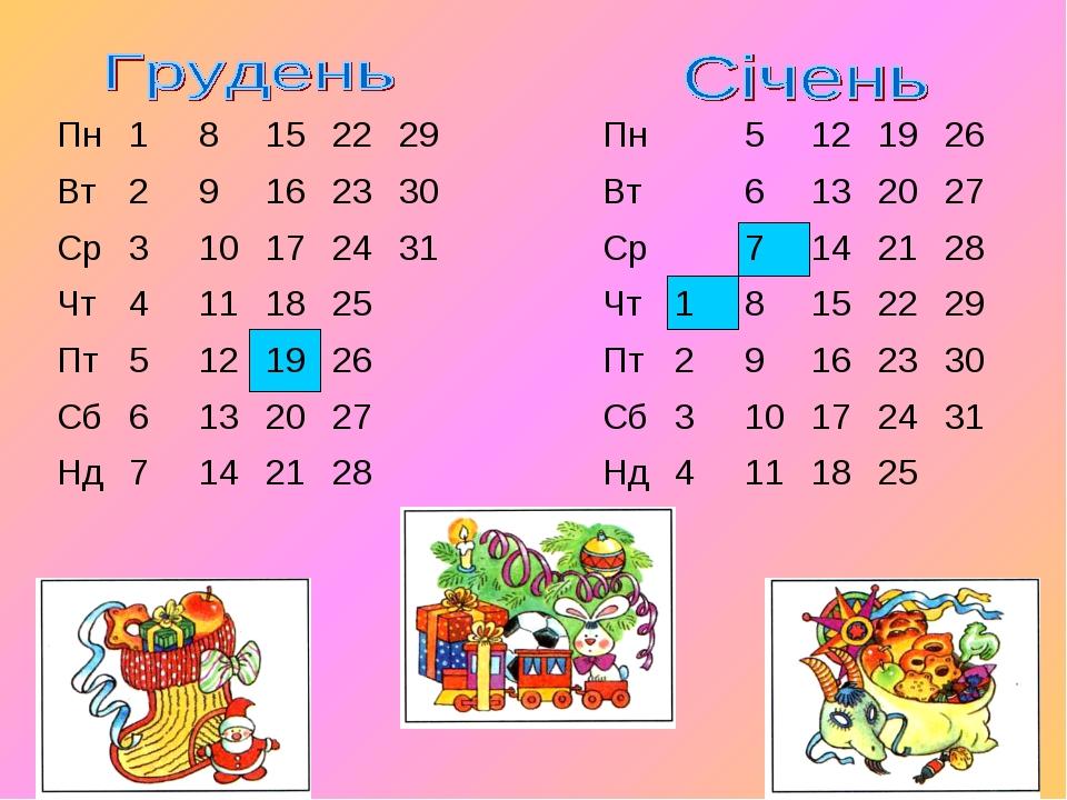 Пн5121926 Вт6132027 Ср7142128 Чт18152229 Пт29162330...