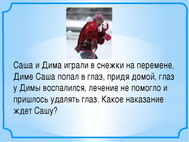 Саша и Дима играли в снежки на перемене, Диме Саша попал в глаз, придя домой,...