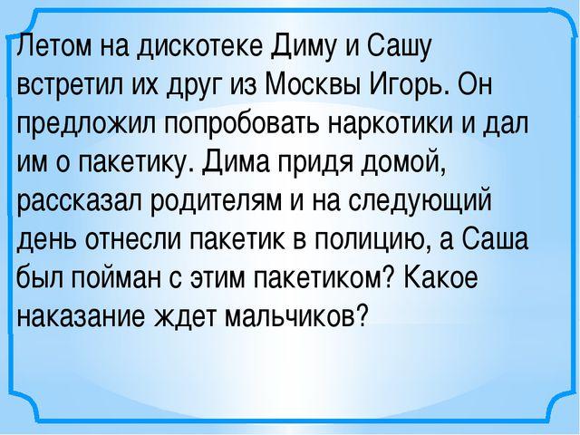 Летом на дискотеке Диму и Сашу встретил их друг из Москвы Игорь. Он предложил...