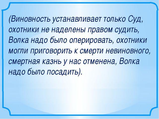 (Виновность устанавливает только Суд, охотники не наделены правом судить, Вол...