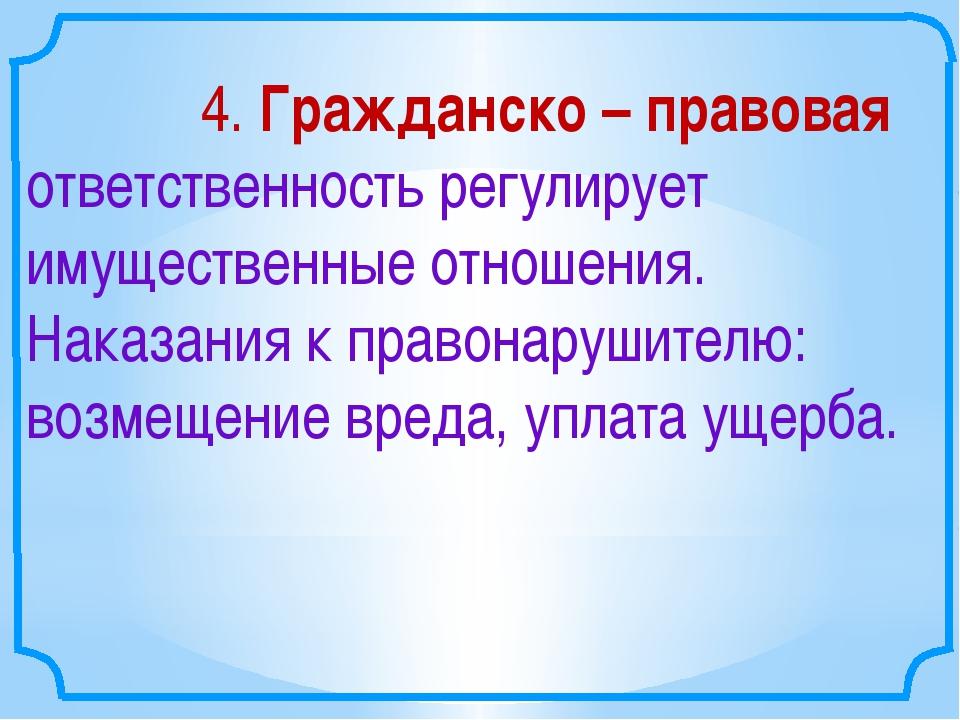 4. Гражданско – правовая ответственность регулирует имущественные...