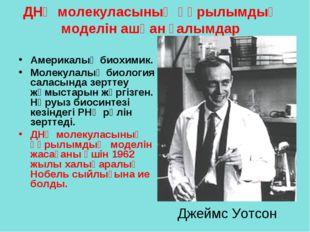 ДНҚ молекуласының құрылымдық моделін ашқан ғалымдар Америкалық биохимик. Моле