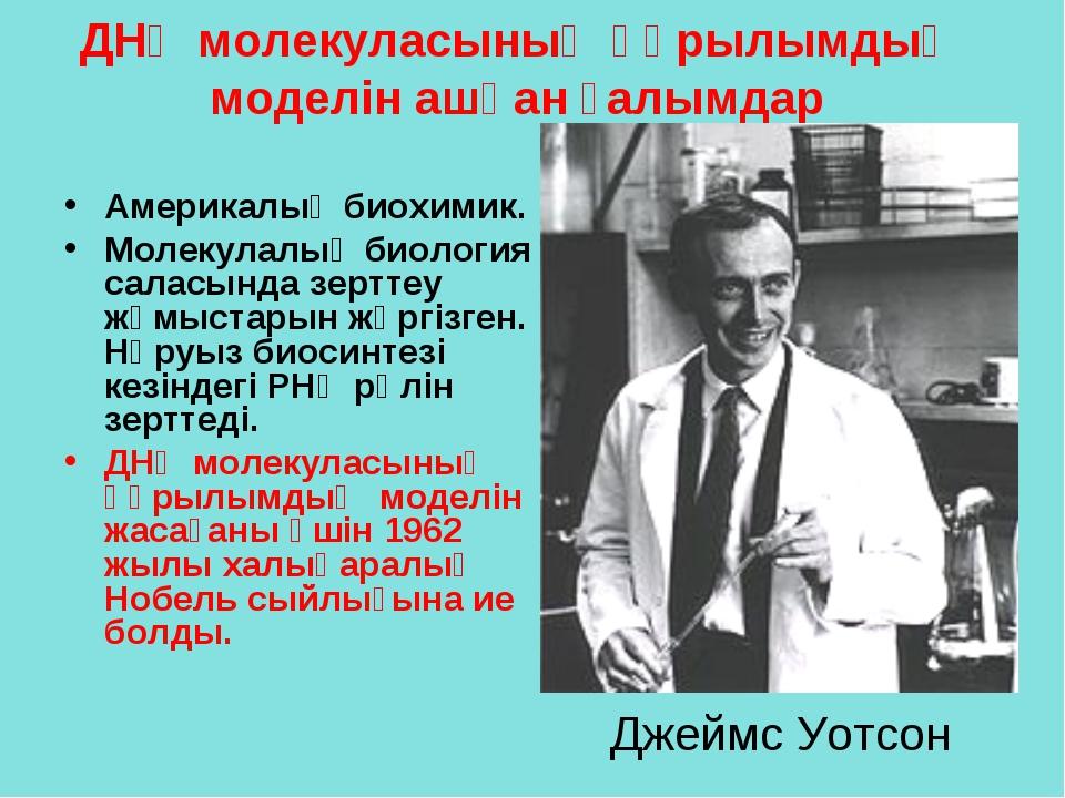 ДНҚ молекуласының құрылымдық моделін ашқан ғалымдар Америкалық биохимик. Моле...