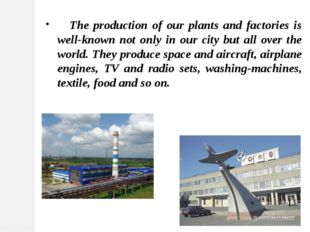 The production of our plants and factories is well-known not only in our cit