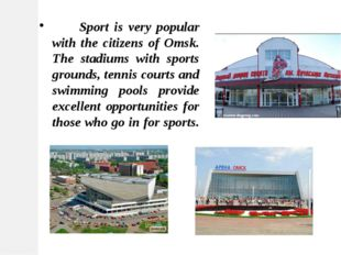 Sport is very popular with the citizens of Omsk. The stadiums with sports gr