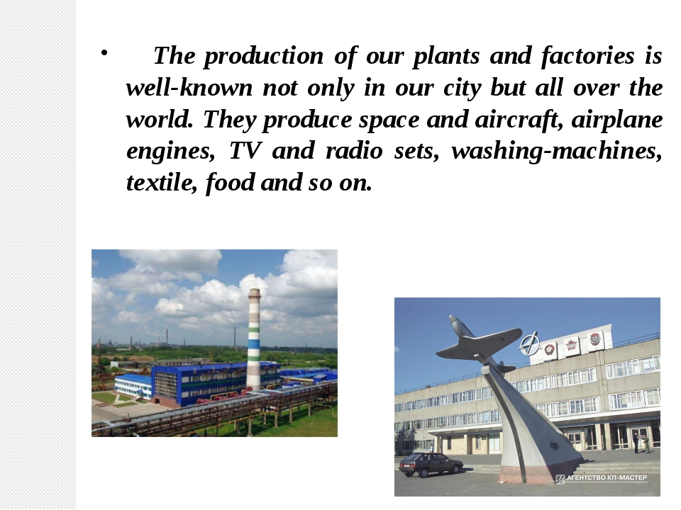 The production of our plants and factories is well-known not only in our cit...