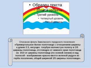 Описание флага Заволжского городского поселения: «Прямоугольное белое полот