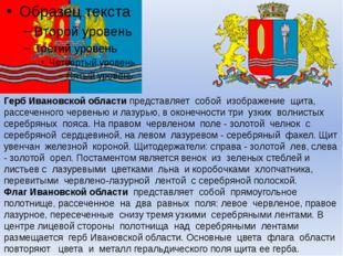 Герб Ивановской области представляет собой изображение щита, рассеченного че