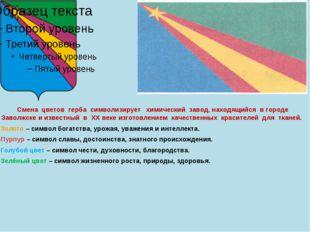 Смена цветов герба символизирует химический завод, находящийся в городе Заво