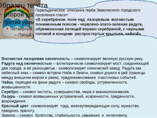 Геральдическое описание герба Заволжского городского поселения гласит: «В се