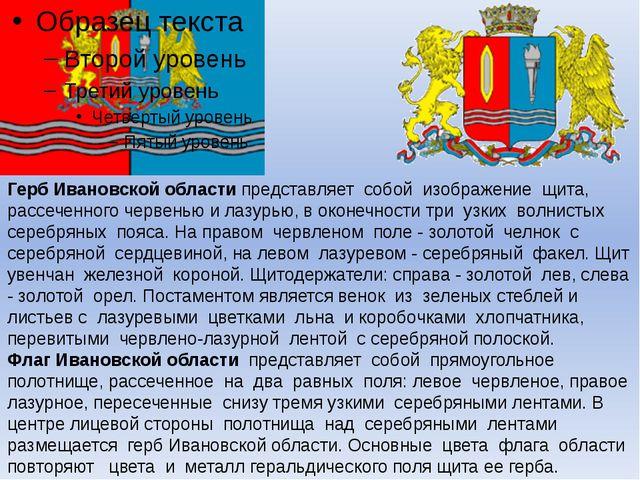 Герб Ивановской области представляет собой изображение щита, рассеченного че...
