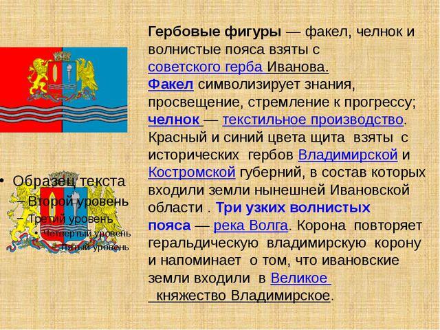 Гербовые фигуры— факел, челнок и волнистые пояса взяты с советского герба И...