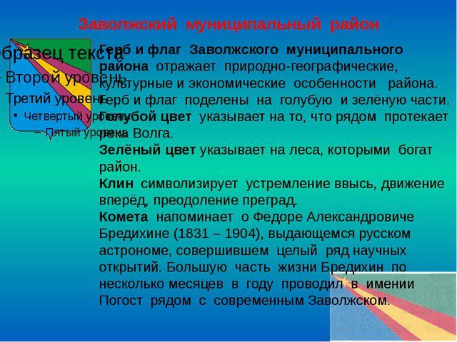 Заволжский муниципальный район Герб и флаг Заволжского муниципального района...